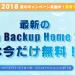 【無料】バックアップソフト EaseUS Todo Backup Home 11.0 無料配布 ~7月24日正午まで
