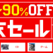 セブンネット20~90%OFF 月末セール中|セブンネットショッピング