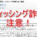 【注意喚起】Yahoo!Japanカードを騙るフィッシング詐欺情報