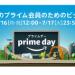 """【転売ヤー歓喜!?】年に一度の""""祭り""""!Amazonプライムデー 7月16日・17日開催"""
