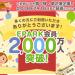 【タダ食い】EPARKのキャッシュバックばら撒きが何気に凄い!|EPARK会員2,000万人突破記念