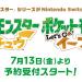 7月13日『ポケットモンスター Let's Go! ピカチュウ/Let's Go! イーブイ』予約受付スタート