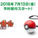 【転売ヤー注目】7月13日「モンスターボール Plus」予約受付スタート