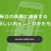 自己資金ゼロで株式投資できる無料アプリ!?|StockPoint