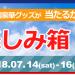 7月14・15・16日 ノジマお楽しみ箱限定販売|ノジマオンライン
