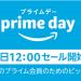 【転売ヤー用リマインダー】Amazon Prime Day(プライムデー) 2018 まもなく開始(本日7月16日12:00~|Amazon