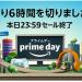 【転売ヤー要チェック】Amazon プライムデー お買い得商品抜粋|Amazon