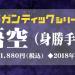 【限定】ギガンティックシリーズ ドラゴンボール超 孫悟空(身勝手の極意)2次予約 7月18日締切|プレミアムバンダイ